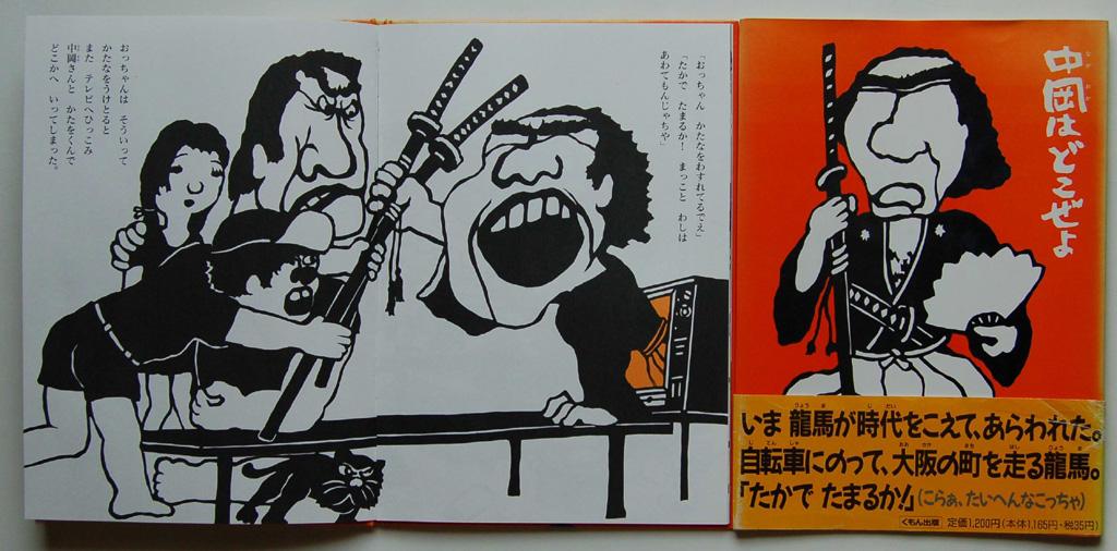 c9a8f32737 征彦文・関屋敏隆絵『中岡はどこぜよ』の表紙と本文。